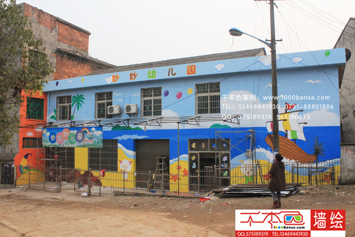 【千本色墙绘】益阳妙妙幼儿园彩绘案例