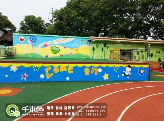 幼儿园围墙彩绘