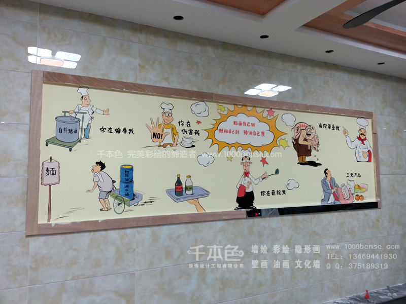 桥王记餐馆创意墙绘